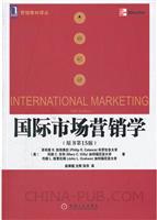 (特价书)国际市场营销学
