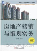 [特价书]房地产营销与策划实务