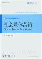 社会媒体营销