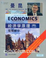 经济学原理(英文版 第4版)宏观部分