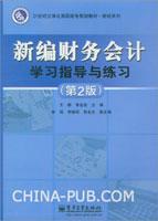 (特价书)新编财务会计学习指导与练习(第2版)