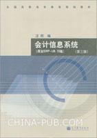 会计信息系统(第三版)(用友ERP-U8.72版)