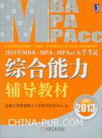 (特价书)2013年MBA、MPA、MPAcc入学考试综合能力辅导教材