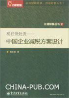 税往低处流:中国企业减税方案设计