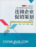 连锁企业促销策划(第2版)