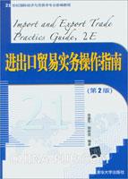 进出口贸易实务操作指南(第2版)