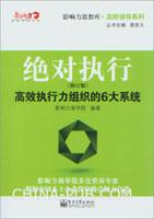 (特价书)绝对执行:高效执行力组织的6大系统(修订版)
