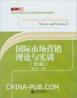 国际市场营销理论与实训(第2版)