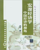 宏观经济学:中国经济的视角
