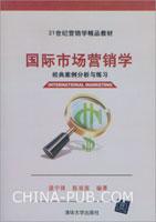 国际市场营销学:经典案例分析与练习