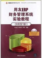 用友ERP财务管理系统实验教程(U8.52版)
