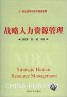 战略人力资源管理