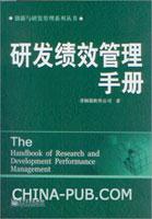 (特价书)研发绩效管理手册
