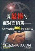 (特价书)做最棒的面对面销售:见面即成交的300个情境销售法