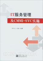 IT服务管理及CMMI-SVC实施
