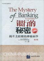 银行的秘密:揭开美联储的神秘面纱(第2版)(珍藏版)
