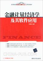 金融计量经济学及其软件应用