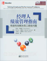 (特价书)经理人绩效管理指南:快速有效解决员工绩效问题