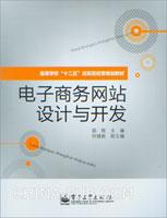 电子商务网站设计与开发