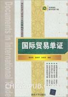 国际贸易单证
