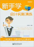 (www.wusong999.com)新手学会计实账演练