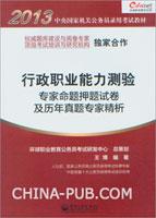行政职业能力测验专家命题押题试卷及历年真题专家精析.2013
