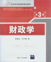 财政学(第3版)