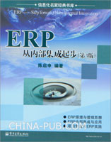ERP――从内部集成起步(第3版)