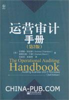 运营审计手册(第2版)