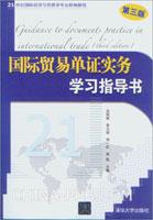 国际贸易单证实务学习指导书(第三版)
