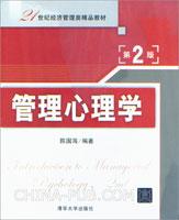 管理心理学(第2版)