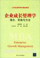 企业成长管理学:理念、思路与方法