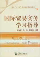 国际贸易实务学习指导