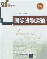 国际货物运输