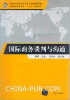 国际商务谈判与沟通