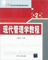 现代管理学教程(第2版)