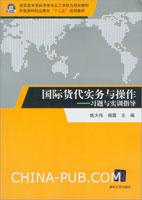 国际货代实务与操作――习题与实训指导