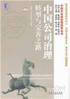 中国公司治理:转型与完善之路[按需印刷]