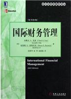 国际财务管理(原书第6版)