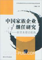 中国家族企业继任研究――新资本理论视角