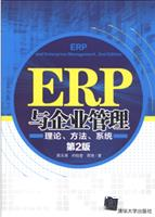 ERP与企业管理――理论、方法、系统(第2版)
