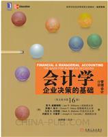 会计学:企业决策的基础(管理会计分册)(英文原书第16版)