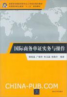 国际商务单证实务与操作