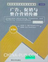 广告、促销与整合营销传播(第5版)(英文版)