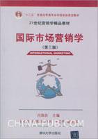 国际市场营销学(第三版)