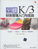 金蝶K/3财务管理入门与实战