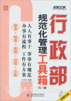 行政部规划化管理工具箱(第3版)
