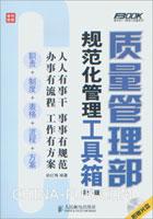 质量管理部规范化管理工具箱(第3版)