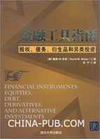 金融工具指南:股权、债务、衍生品和另类投资