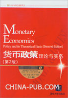 货币政策:理论与实务(第2版)